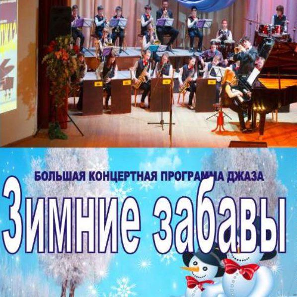 """Большая джазовая программа """"Зимние забавы"""""""